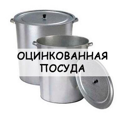 Хозтовары из Алтая — Оцинкованная посуда — Посуда