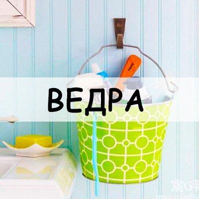 Хозтовары из Алтая-87 — Ведра — Хозяйственные товары