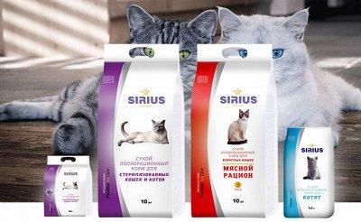 Премиум корма + Наполнители, смываемые в унитаз! — Sirius для кошек — Корма