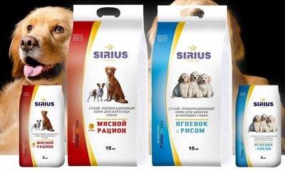 Премиум корма + Наполнители, смываемые в унитаз! — Sirius для собак — Корма