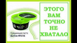 Паста очищающая BIOTRIM MYSTIK Greenway® 03301