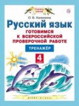Калинина О.Б. Калинина Готовимся к ВПР. Русский язык 4кл. ФГОС (АСТ)