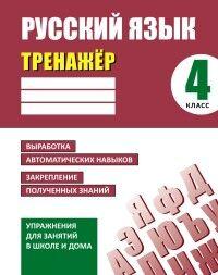 Учебники-2021/31 — 4 класс