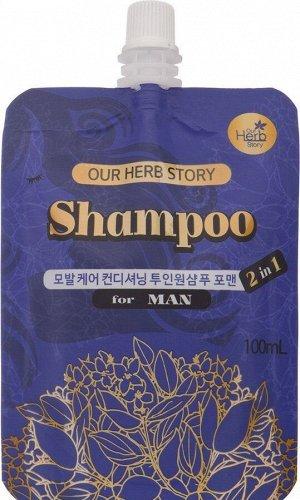OUR HERB STORY. Шампунь 2 в 1 для мужчин в мини упаковке Shampoo(2in1) for man 100 мл.