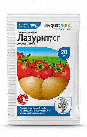 Хим Лазурит 20гр гербицид избират.действ д/уничтож сорняк в посадк картофеля,томатах