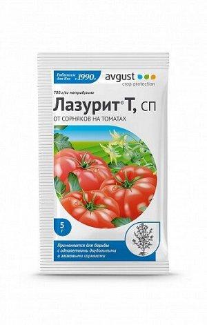 Хим Лазурит Т.5гр для уничтожения сорняков в посадках томатов