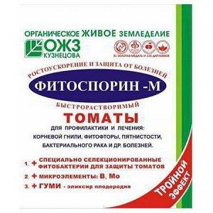 Фитоспорин-М быстрорастворимый томаты,паста, 100гр