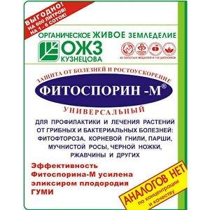 Фитоспорин паста 200г Биофунгицид