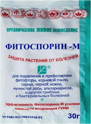 Фитоспорин-М универсал 30 гр,биофун,порошок