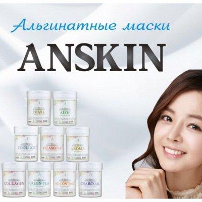 Красота по Корейски 298! Снова новинки! — маски альгинатные — Для лица