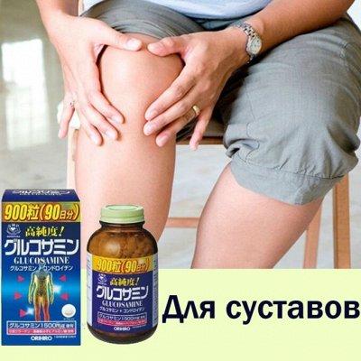 Витамины из Японии. Санитайзер- реальная защита на 99,9% — БАДы для суставов — БАД