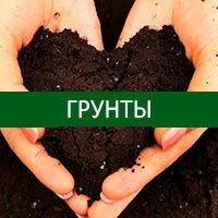 Плодородный грунт для всех видов растений