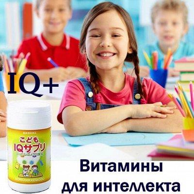 Витамины из Японии. Полезные НоВиНкИ! Пополнение склада!!! — Детские витамины для интеллекта — Витамины и минералы