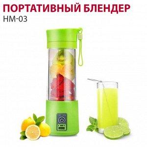 Портативный блендер HM-03