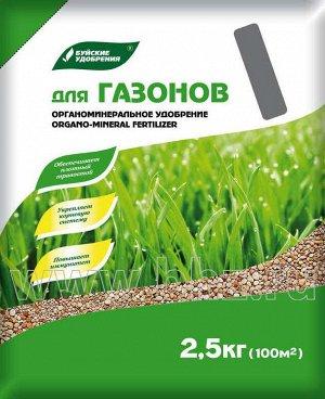 Удобрение ОМУ для газонов 2,5кг  Буйский завод