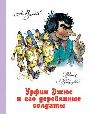 Волков А.М., Владимирский Л.В. Урфин Джюс и его деревянные солдаты