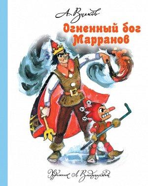 Волков А.М., Владимирский Л.В. Огненный бог Марранов