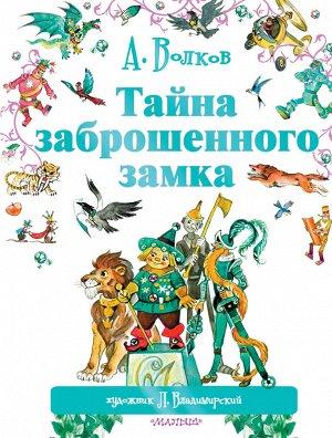 Волков А.М., Владимирский Л.В. Тайна заброшенного замка