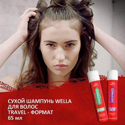 Экспресс-доставка✔Бытовая химия✔✔✔Всё в наличии✔✔✔ — Сухой шампунь Wella Shockwaves и все для укладки волос — Шампуни