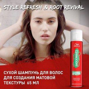 Суxой шампунь StlRefr&RootRev 65мл
