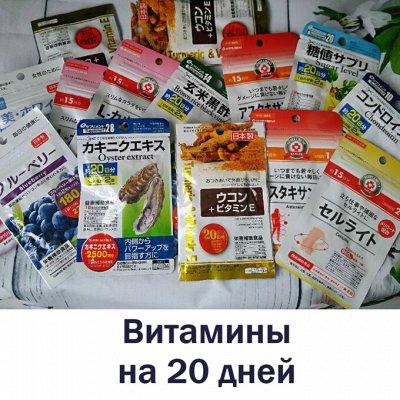 Витамины из Японии. Полезные НоВиНкИ! Пополнение склада!!! — Витамины 20дн. — Витамины и минералы