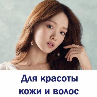 Витамины из Японии. Санитайзер- реальная защита на 99,9% — Для красоты кожи, волос - коллаген, гиалурон, плацента — БАД