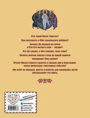 Горбова С.Н. Детская Библия. Главнейшие события Нового Завета (с грифом РПЦ, с крупными буквами)