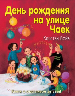 Бойе К. День рождения на улице Чаек (выпуск 3)