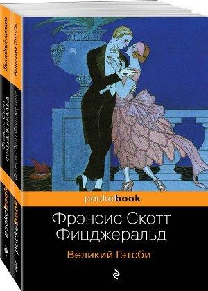 Фицджеральд Ф.С. Мы из Золотого века джаза (комплект из 2 книг: Великий Гэтсби и Последний магнат)