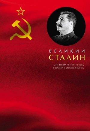 Кремлев С. Великий Сталин