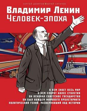 Девятов С.В., Сигачев Ю.В. Владимир Ленин. Человек-эпоха