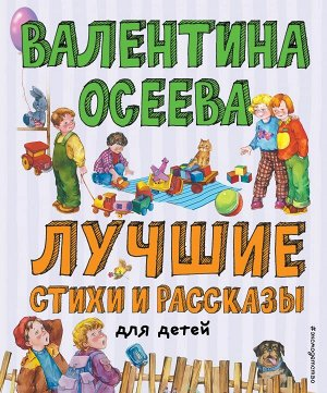 Осеева В.А. Лучшие стихи и рассказы для детей (ил. Е. Карпович)