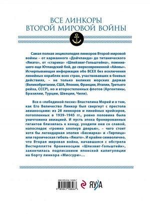 Дашьян А.В., Патянин С.В., Балакин С.А., Токарев М.Л. Все линкоры Второй мировой войны