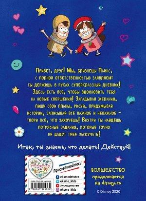 Сергеева Н.А. Гравити Фолз. Ты классный! Дневник для вдохновения