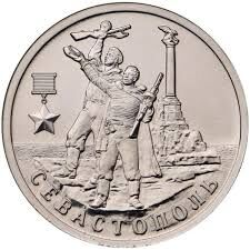 Монеты, купюры. Нумизматам на подарки!  — Города-герои — Монеты