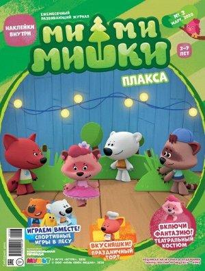 """Ежемесячный Журнал """"Ми-ми-мимишки №3 (март-2020)"""