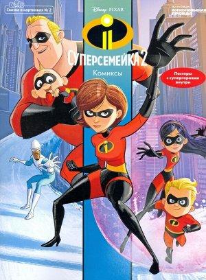 Сказка в картинках №2 март-апрель 2020, Суперсемейка 2. Комиксы