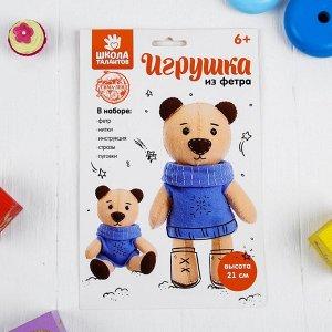 Набор для создания игрушки из фетра «Мишка»