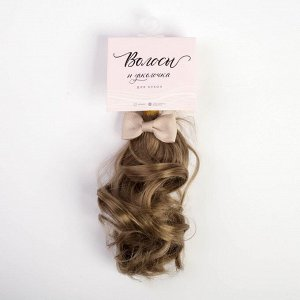 Волосы-тресс омбре локоны локоны, 25 х 150 см