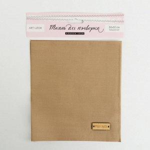 Ткань для пэчворка «Песочный серый», 50 ? 50 см