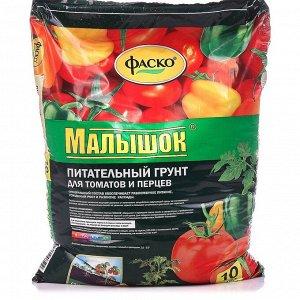 Грунт Для томатов и перцев 25л Фаско (Малышок)