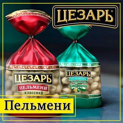 Мясная лавка! Курочка! Мясо! Овощи! Креветка от 299 рублей! — Пельмени цезарь — Мясные