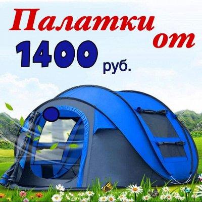 🏕Товары для отдыха! Стулья,палатки! ⛺В наличии — Палатки от 1400 рублей! — Все для охоты
