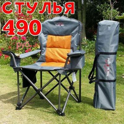 🏕️Товары для отдыха! Стулья, палатки! ⛺ПОДАРКИ ВСЕМ🎁