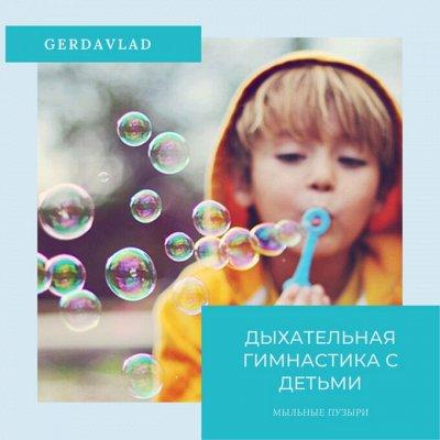 GerdaVlad 2020/9. Проводим время с пользой!  — Мыльные пузыри — Игровые наборы