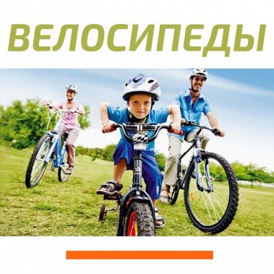 GerdaVlad 2020/11. Тысячи детских товаров на любой бюджет! — Велосипеды — Велосипеды