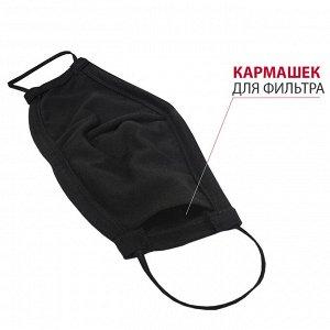 Многоразовая двухслойная защитная маска 1 шт.