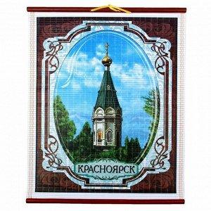 Панно настенное «Красноярск»
