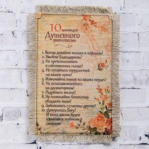 """Сувенир магнит-свиток """"10 заповедей душевного равновесия"""""""