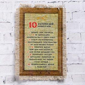 """Сувенир магнит-свиток """"10 заповедей новоселов"""""""